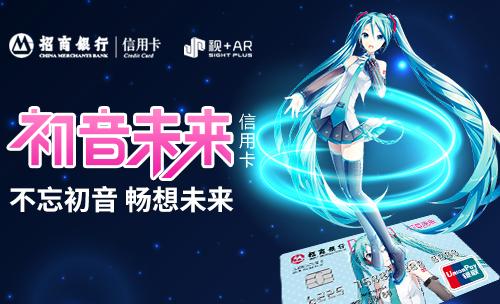 招商银行·初音未来AR信用卡