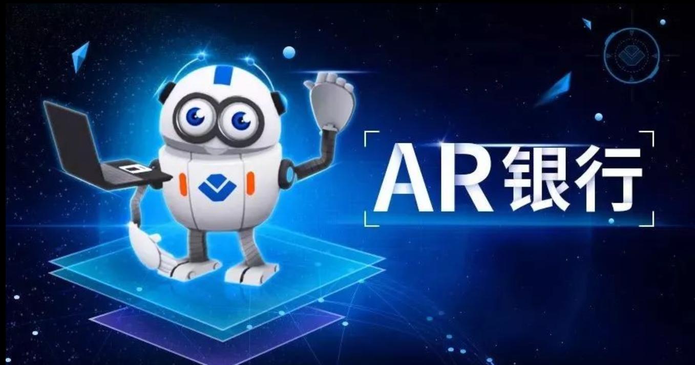 深圳农商银行·AR银行