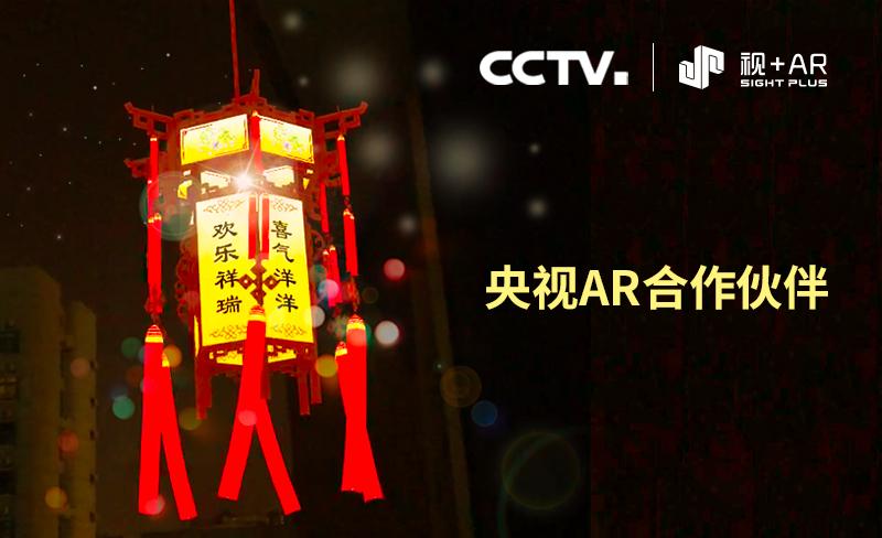 央视·CCTV2018网络春晚AR互动