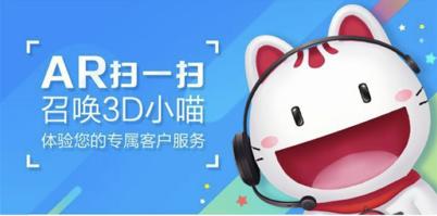 招商银行-AR智能客服