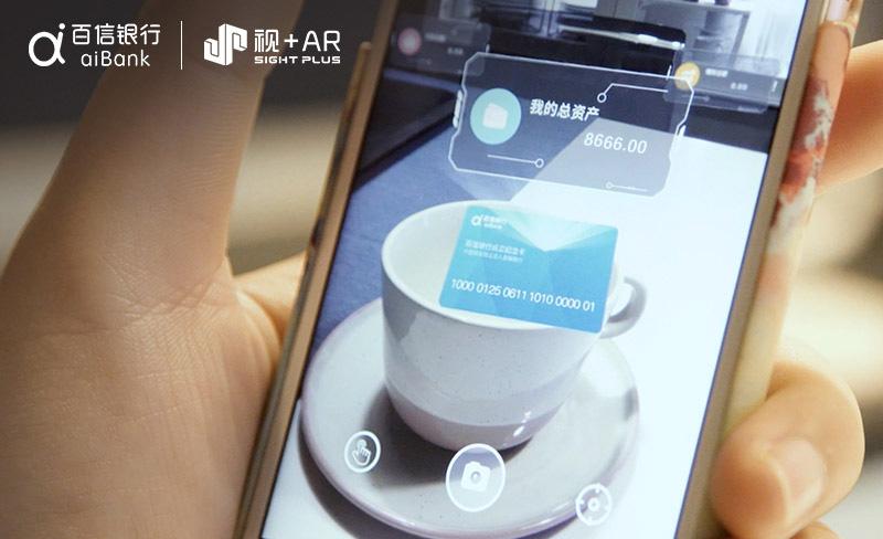 中信百信银行-AR虚拟信用卡